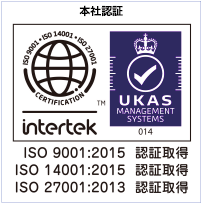 ISO9001、ISO14001、ISO27001認証取得